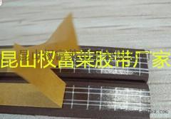 EPDM专用纤维网格双面胶