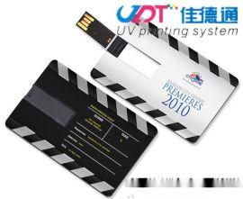 武汉佳德通卡式U盘打印机 卡式U盘广告印刷喷绘