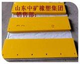聚氨酯板-PU板-优力胶板-聚氨酯刮板-牛筋板-山东中矿橡塑厂家定做
