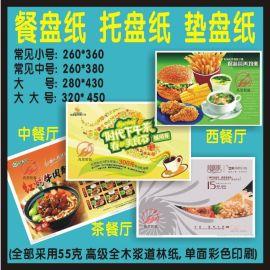 快餐厅托盘纸|西餐厅餐盘纸|垫盘纸|衬盘纸批发印刷定做