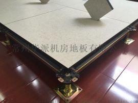 直销硫酸钙防静电地板