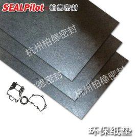 柏的密封PNA-0792环保耐油纸垫