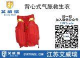 YFDCQY-03自动充气式背心救生衣