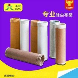 泊头**厂家现货易清灰耐高温除尘器布袋易清灰除尘布袋