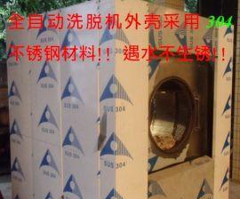 广州市富得牌15公斤全自动洗脱机洗涤机械