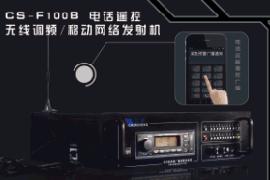 河南智能农村无线广播喇叭**公司