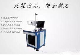电子件铝铁钢天策激光镭射机,免费打样