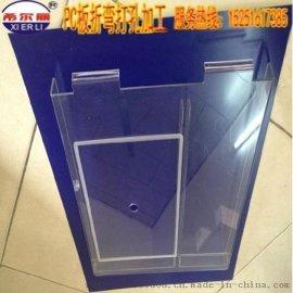 常州提供代加工,PC板有機玻璃板折彎鑽孔雕刻切割定製加工