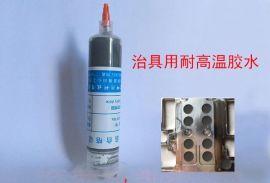 铁粘铁胶水 粘铁专用胶水粘接剂