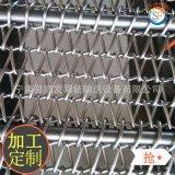 不鏽鋼網帶定製銷售不鏽鋼鏈條輸送網帶帶穿杆輸送帶傳動網帶
