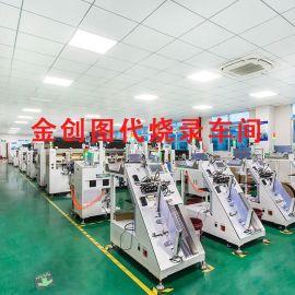 芯片代烧录加工厂 各种IC代烧录 芯片模块烧录 设备多 交货快