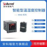 安科瑞开关柜智能温湿度控制器 WHD72-11/UT 可编程温湿度控制器