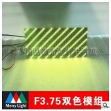 F3.75双色单元板 红普绿室内点阵LED显示屏模组 2*4字小条屏
