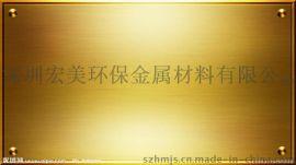 雕刻 H59 黄铜板,黄铜排 黄铜板价格