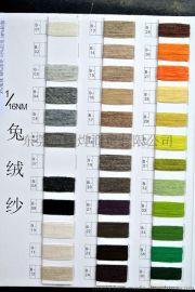 有色兔绒纱 1/16NM  3%兔绒  48%涤纶 11%尼龙 38%粘胶  东莞毛纱线