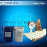 模具硅橡胶矽利康白色硅胶