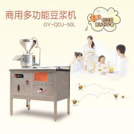 商用多功能豆浆一体机---自动磨豆浆机