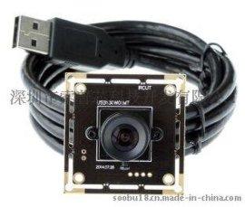 USB摄像头模组 USB监控摄像头