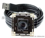 USB攝像頭模組 USB監控攝像頭