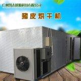 福建猪皮烘干机批发 厂家推荐热泵猪皮烘房