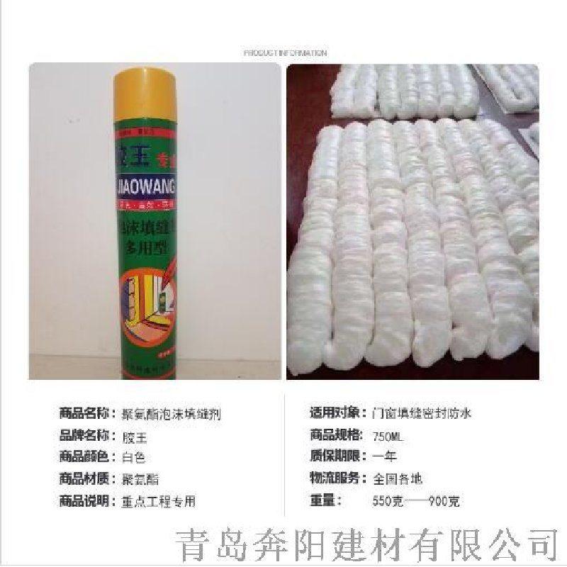 发泡胶水生产厂家供应门窗专用枪式泡沫填缝剂 900g泡沫胶聚氨酯发泡剂 保温隔音750ml