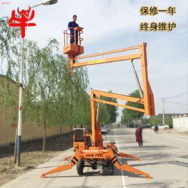 山西曲臂式升降机升降平台折臂式高空作业维修车