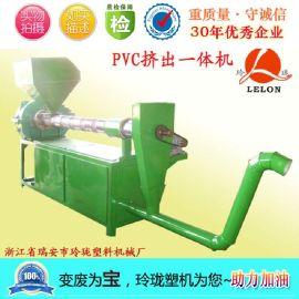 品牌厂家聚氯乙烯回收颗粒机 PVC废料塑料再生造粒机