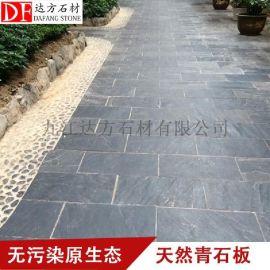 达方石材 青石板地砖板岩文化石 广场地砖