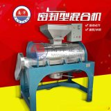 500L密封型混合機乾粉混料機 不鏽鋼密封型混合機