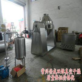 供应真空干燥机 双锥回转真空干燥机 低温干燥设备