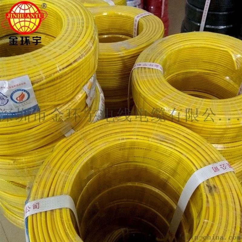 金环宇电线电缆BV 4平方家用家装电线电缆报价