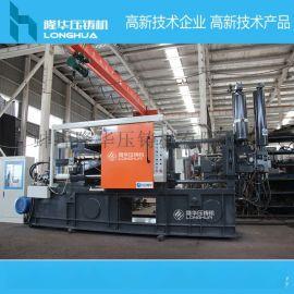 厂家直销/明码标价/隆华品牌/220T铝铜锌镁合金压铸机(进出口免检产品)