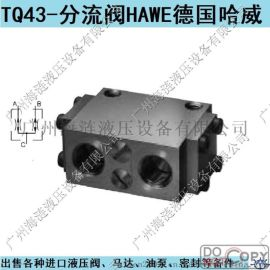 原装**德国进口哈威HAWE分流阀TQ43-A液压控制阀截流液控阀板式