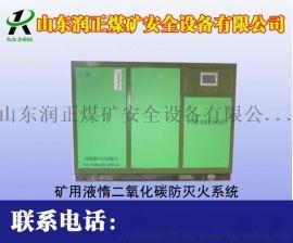 优质液态二氧化碳防灭火系统