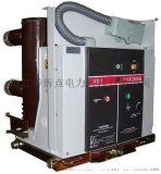 VS1-12/630-31.5戶內高壓真空斷路器