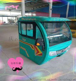 吉祥车棚厂常年生产三轮车棚 电动三轮车遮阳棚