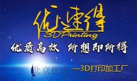 北京优速得3D打印店