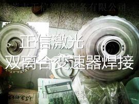 佛山大型功率激光焊接机 汽车配件离合器激光焊接机