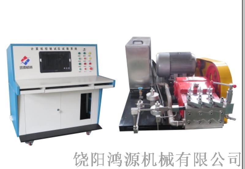 电脑控制胶管吐芯试压一体机 大流量高压力试压泵