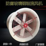 耐酸碱防腐玻璃钢风机 FT35-11玻璃钢风机