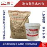 天津聚合物防水砂浆 地面防水层 筑牛牌防水防腐砂浆