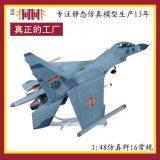 仿真飛機模型 飛機模型制造 合金飛機模型廠家 合金飛機模型定制 飛機模型批發 1:48 殲16新型戰鬥機模型