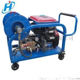 **高压清洗机 150KG本田汽油机驱动下水管道疏通高压清洗机