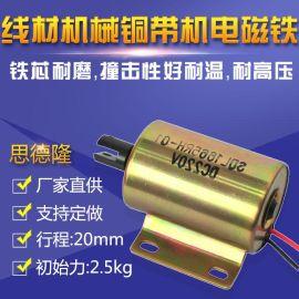 端子机电磁铁(SDL-1665)_电磁铁厂家