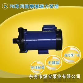无锡塑料磁力泵-山东氟塑料磁力泵-东莞塑宝微型防爆磁力泵