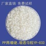 PP塑料专用增硬剂 增光剂 增透料 增亮母粒 技术支持 YP-033