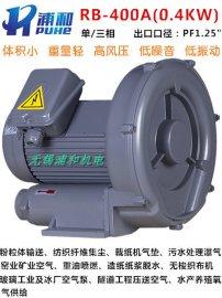 全风/欧冠高压环形鼓风机RB-400A(S) 0.4KW 1/2HP 单相三相低噪音