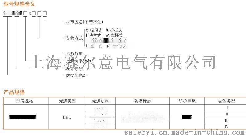 船用LED灯HRY95-2*18W防爆荧光灯 舱顶灯CCS认证