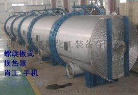 可拆式螺旋板式换热器操作使用说明