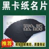 复合2.0MM 3.0MM黑纸板,红纸板,兰色纸板